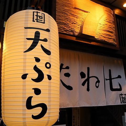 京都錦 天ぷら酒場 たね七