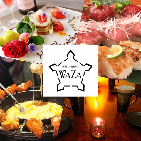 肉バル waza 函館五稜郭店
