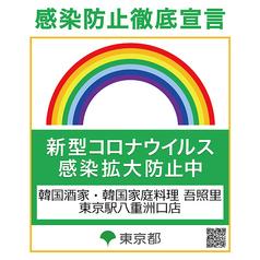 吾照里 オジョリ 東京駅八重洲口店のおすすめ料理1