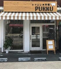 シフォンのお店PUKKUの写真