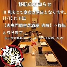 和バルダイニング 慶次 KEIJI 松山大街道店のおすすめ料理1