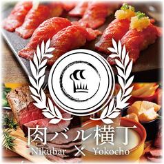 肉バル横丁 新宿のいまお得クーポン