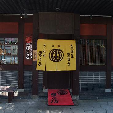串の坊 鶴橋東店の雰囲気1