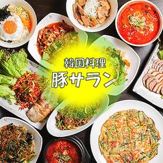 韓国料理 豚サランの写真
