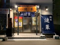 麺屋 漣華の写真