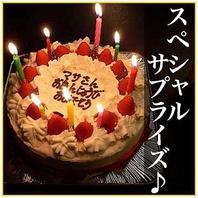 ≪誕生日・記念日・歓送迎会などに★≫