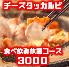 それゆけ!鶏ヤロー 平塚店のコース写真