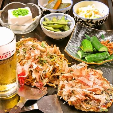呑み処 お好み焼き 桜屋のおすすめ料理1
