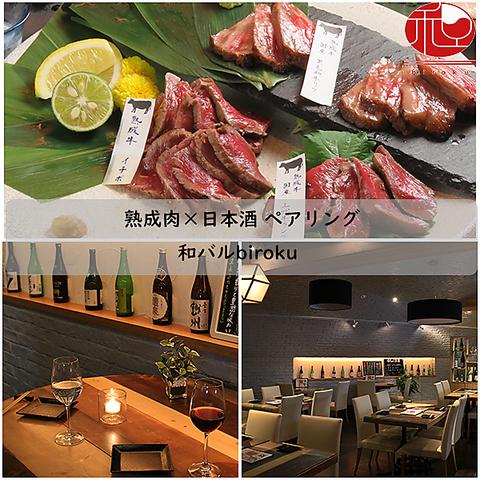熟成肉&日本酒 和バル biroku 町田店(ビロク)