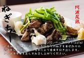 焼鳥酒蔵 よい鳥のおすすめ料理2