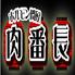 ホルモン問屋 肉番長のロゴ