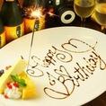 誕生日、記念日には特製デザートプレート
