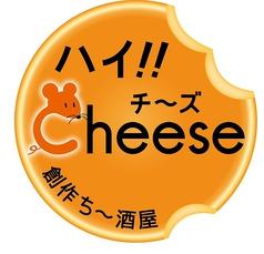 創作ち~酒屋 ハイ!!Cheese