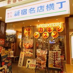 羊肉酒場 悟大 新宿西口店の外観1