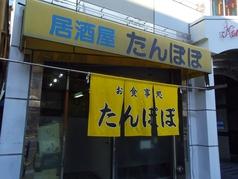たんぽぽ 鶴橋の写真