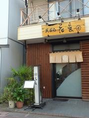 天ぷら 花長