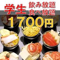 限界価格!学生限定★食放&ソフトドリンク飲放1700円!