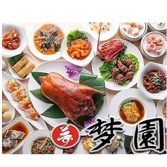 中華料理 梦園の写真
