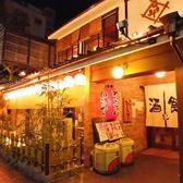 酒と飯の ひら井 三宮店