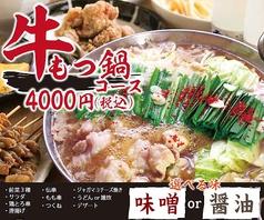 伝串 新時代 豊橋柱店のコース写真