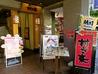 村さ来 阪急伊丹駅前店のおすすめポイント1