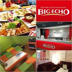 ビッグエコー BIG ECHO 鳳26店の写真