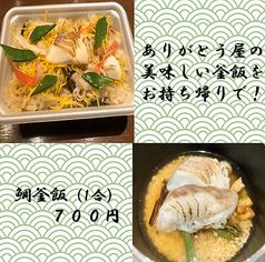 鯛釜飯(1合)【注文番号2】