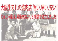 じゅじゅ庵 石橋店の写真