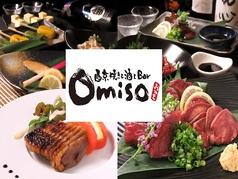 西京焼き おみそ Omiso 肴町の写真