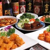 居酒屋 四川料理 須賀の家のおすすめ料理3