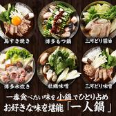 名古屋めし はち鳥 名古屋駅店のおすすめ料理2