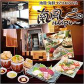 南風 Nanpu 相模大野店 神奈川のグルメ