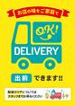 ホットペッパーで掲載した料理メニューを3000円以上ご注文を頂きますと、ご自宅や会社までお届けします。ご来店が難しい方々におすすめです★お気軽にご連絡下さい。