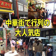 横浜中華街 萬源酒家のおすすめポイント1