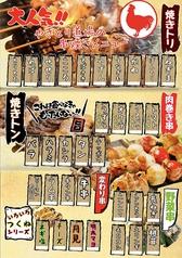 やきとり道場 神田西口店