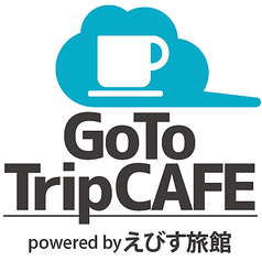 Go To Trip カフェ by えびす旅館の写真