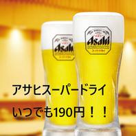 地域最安値?アサヒスーパードライ190円♪