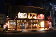 恵屋プラス 牟田町店の写真