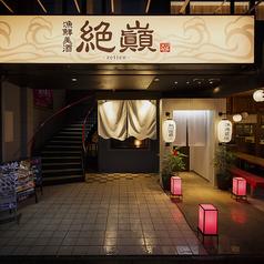 個室 居酒屋 絶巓 ZETTEN 刈谷駅前店の外観1