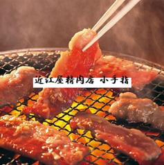 近江屋精肉店の写真