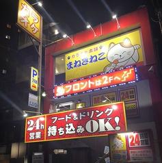 カラオケ本舗 まねきねこ 八戸ノ里店