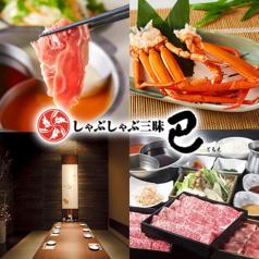 しゃぶしゃぶ 寿司 巴 神栖店の写真