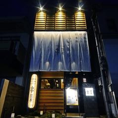 串菜 神戸岡本店の写真