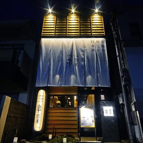 串菜 神戸岡本店