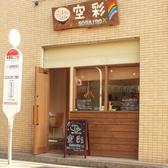ごはん cafe 空彩の雰囲気3