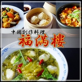 中国創作料理 福満楼の詳細