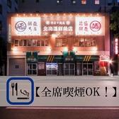刺身と焼魚 北海道鮮魚店 北口店の雰囲気3