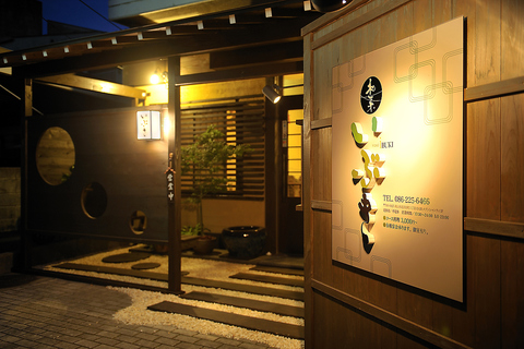 和菜 いぶき