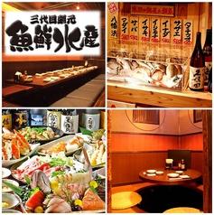魚鮮水産 三代目網元 多賀駅前店