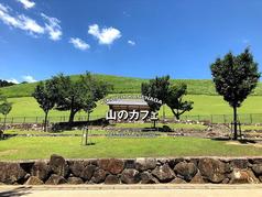 山のカフェの写真